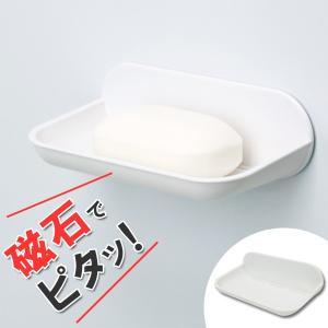 石鹸置き 磁着マグネット バストレイ ( 石鹸ホルダー 石鹸ケース 石けん )