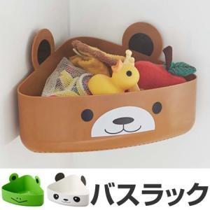●散らかりがちなお風呂のおもちゃを収納できるラックです。 ●可愛いカエル・クマ・パンダの顔型で楽しい...