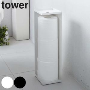 トイレットペーパー 収納 トイレットペーパーホルダー タワー tower ( ストッカー トイレラッ...