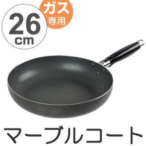 フライパン 26cm マーブルコート ブラストン マーブルブラックストーンコーティング ガス火専用 ( ふっ素樹脂加工 軽量 アルミ鍋 )