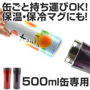 水筒 直飲み フォルテック・パーク クーラーマグ 600ml ステンレス製 500ml缶ホルダー ( ステンレスタンブラー 保冷缶ホルダー ステンレスマグ ) colorfulbox