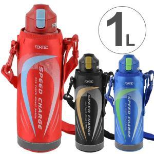 水筒 直飲み 2015モデル ワンタッチ栓ダイレクトボトル フォルテック・スピード 1リットル カバー付 保冷専用 ( ステンレス製 ポーチ付 1L )|colorfulbox
