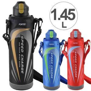 水筒 直飲み 2015モデル ワンタッチ栓ダイレクトボトル フォルテック・スピード 1.45リットル カバー付 保冷専用 ( ステンレス製 ポーチ付 1.5L )|colorfulbox