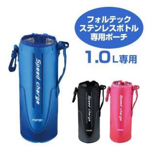 水筒 カバー ボトルケース ポーチ フォルテック ステンレスボトル 1リットル専用 2014デザイン ( 替えケース 部品 パーツ 1L )
