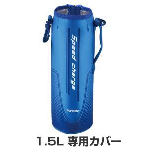 水筒 カバー ボトルケース ポーチ フォルテック ステンレスボトル 1.5リットル専用 2014デザイン ( 替えケース 部品 パーツ 1.5L )|colorfulbox