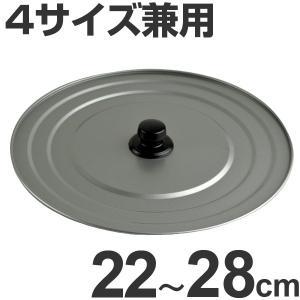 鍋蓋 フッ素フライパンカバー 22〜28cm用 フライパンフタ ( ふっ素樹脂加工 フッ素加工 鍋ふ...