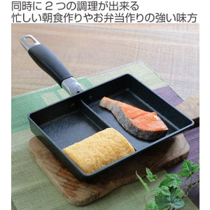 フライパン ツインパン 仕切り付きフライパン IH対応 ( ガス火対応 玉子焼き器 ふっ素樹脂加工 )|colorfulbox|02