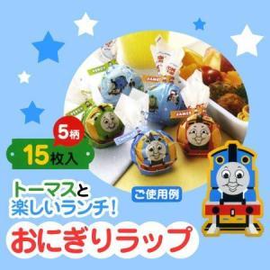 おにぎりラップ きかんしゃトーマス ( お弁当グッズ キャラ弁 キャラクター 子供用 おにぎりシート )|colorfulbox