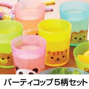 コップ パーティコップ アニマル 225ml 5個入り ( アウトドア用食器 パーティ食器 子供用食器 )|colorfulbox