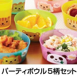 ボウル 汁椀 パーティボウル アニマル 350ml 5個入り ( アウトドア用食器 パーティ食器 子供用食器 )|colorfulbox