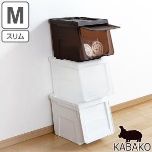 収納ボックス 前開き KABAKO 幅30×奥行42×高さ31cm カバコ スリム M ( 収納ケース 収納 おもちゃ箱 プラスチック )の写真