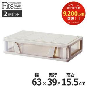 収納ケース Fits フィッツ フィッツケース ワイド 引き出し 2個セット ( 収納 隙間収納 す...