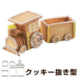 クッキー型 抜き型 立体 汽車 汽車ポッポ ステンレス製 タイガークラウン ( クッキー抜型 クッキ...