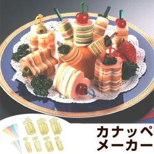 カナッペ型 パン型 抜き型 ラ・カナッペメーカー保存容器付 セット ( カナッペパン焼き型 筒状パン型 オードブル )|colorfulbox