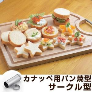 カナッペ型 パン型 抜き型 サークルブレッド 丸 ( 筒状パン型 カナッペパン オードブル )|colorfulbox