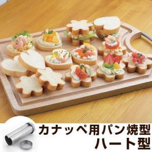 カナッペ型 パン型 抜き型 ハートブレッド ハート ( 筒状パン型 カナッペパン オードブル )|colorfulbox