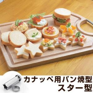 カナッペ型 パン型 抜き型 スターブレッド 星 ( 筒状パン型 カナッペパン オードブル )|colorfulbox