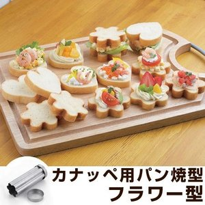 カナッペ型 パン型 抜き型 フラワーブレッド 花 ( 筒状パン型 カナッペパン オードブル )|colorfulbox