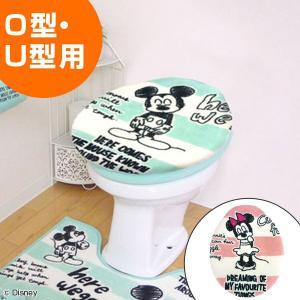落書きタッチで描かれたミッキーとミニーがかわいいトイレ蓋カバーです♪遊び心いっぱいのデザインでトイレ...
