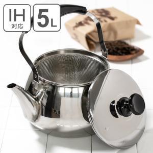 やかん 煮出し オルティ ステンレス 広口ケットル 5L 茶...