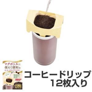 コーヒードリップフィルター マグでコーヒードリップ 12枚入 ( 使い捨て )