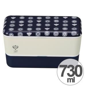 お弁当箱 2段 ZAPP 長角ネストランチ コマ 730ml ( ランチボックス 食洗機対応 入れ子 )|colorfulbox
