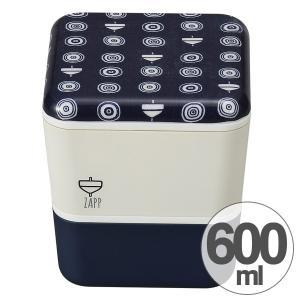 お弁当箱 2段 ZAPP スクエアネストランチ コマ 600ml ( ランチボックス 食洗機対応 入れ子 )|colorfulbox