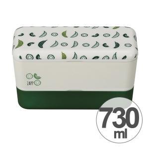 お弁当箱 2段 ZAPP 長角ネストランチ ゴーヤ 730ml ( ランチボックス 食洗機対応 入れ子 )|colorfulbox