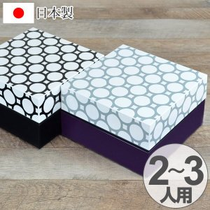 お弁当箱 ピクニックランチボックス 18cm オードブル重 2段 和もよう 和紋 2550ml お重 ( 弁当箱 仕切り付 )|colorfulbox