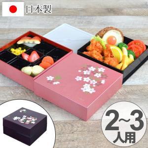 ランチボックス お弁当箱 宇野千代 18cm オードブル重 二段 あけぼの桜 ( 弁当箱 仕切り付 )|colorfulbox