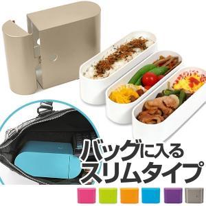 お弁当箱 スタイリッシュランチボックス スリム 3段 タワー型 BENTO 650ml ( ランチボックス 弁当箱 ケース付 )|colorfulbox