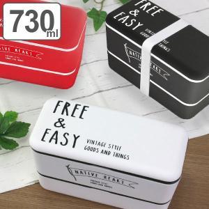 お弁当箱 NATIVE HEART FREE&EASY 長角ネストランチ 2段 730ml ( ランチボックス 食洗機対応 入れ子式 )|colorfulbox