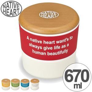 お弁当箱 Native Heart ラウンドネストランチ グレイン 2段 丸型 670ml ランチベルト付 ( 送料無料 ランチボックス 食洗機対応 2段弁当箱 )