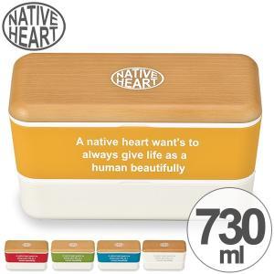 お弁当箱 ランチボックス Native Heart グレイン 2段 長角型 730ml ランチベルト付 ( 送料無料 食洗機対応 2段弁当箱 スリム ) 新着A 07