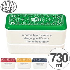 お弁当箱 ランチボックス Native Heart バンダナ 2段 長角型 730ml ランチベルト付 ( 食洗機対応 2段弁当箱 スリム )|colorfulbox