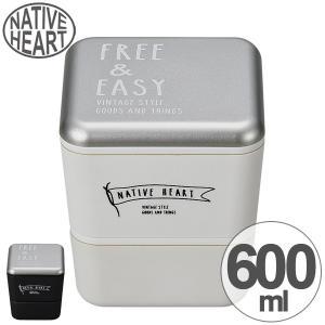お弁当箱 2段 NATIVE HEART スクエアネストランチ 600ml FREE&EASY 保冷剤付 ( ランチボックス 食洗機対応 シンプル )|colorfulbox