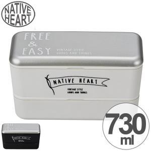 お弁当箱 2段 NATIVE HEART 長角ネストランチ 730ml FREE&EASY ( ランチボックス 食洗機対応 シンプル )|colorfulbox