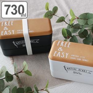 お弁当箱 2段 NATIVE HEART 長角ネストランチ 730ml FREE&EASY 木目調 ( ランチボックス 食洗機対応 シンプル )|colorfulbox