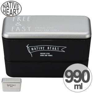 お弁当箱 2段 NATIVE HEART メンズネストランチ 990ml FREE&EASY 保冷剤付 ( ランチボックス 食洗機対応 シンプル )|colorfulbox