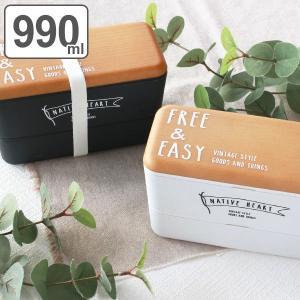 お弁当箱 2段 NATIVE HEART メンズネストランチ 990ml FREE&EASY 木目調 保冷剤付 ( ランチボックス 食洗機対応 シンプル )|colorfulbox