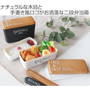 お弁当箱 2段 NATIVE HEART メンズネストランチ 990ml FREE&EASY 木目調 保冷剤付 ( ランチボックス 食洗機対応 シンプル )|colorfulbox|02