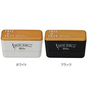 お弁当箱 2段 NATIVE HEART メンズネストランチ 990ml FREE&EASY 木目調 保冷剤付 ( ランチボックス 食洗機対応 シンプル )|colorfulbox|04