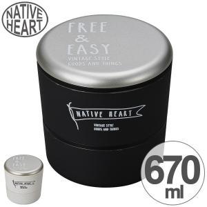 お弁当箱 2段 NATIVE HEART ラウンドネストランチ 670ml FREE&EASY ( ランチボックス 食洗機対応 シンプル )|colorfulbox