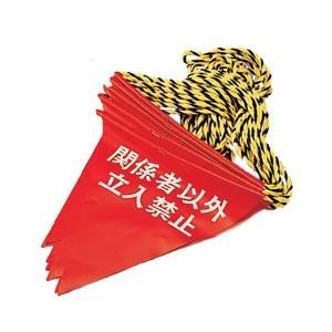 トラロープ 「関係者以外立入禁止」 フラッグ標識付き 20m