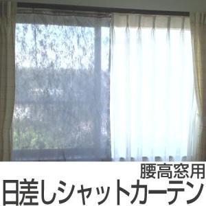 夏の日差しシャットカーテン 腰高窓用 室内用 日よけカーテン 2枚入
