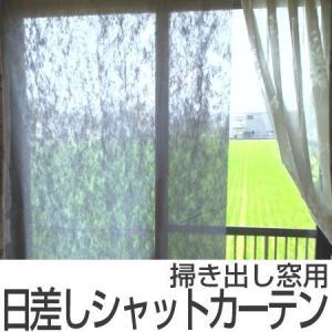 夏の日差しシャットカーテン 掃き出し窓用 室内用 日よけカーテン 2枚入