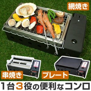 カセットコンロ 焼きまへんか 網焼き・串焼き・プレート焼き 1台で3役 家庭用 ( ホットプレート 焼肉プレート 焼き鳥焼き器 )|新商品|05|colorfulbox
