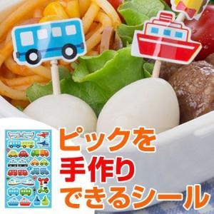 シール つまようじ・ストロー用 乗り物 お弁当グッズ キャラ弁 ( ピックデコシール 子供用 デコ弁 )|colorfulbox