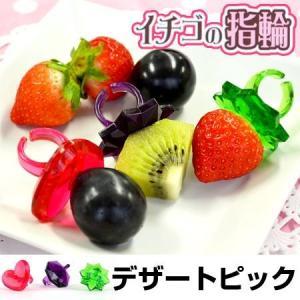 ピック デザートピック delijoy デリジョイ イチゴの指輪 ゆびわ型ピック ( フルーツピック お弁当グッズ お菓子作り )|colorfulbox
