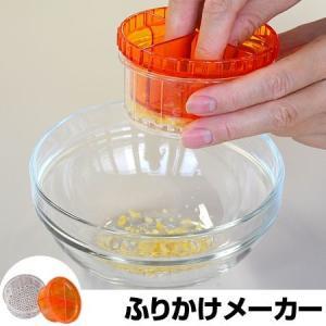 ふりかけメーカー delijoy デリジョイ ふりふりチップス ( キッチン用品 便利グッズ )|colorfulbox